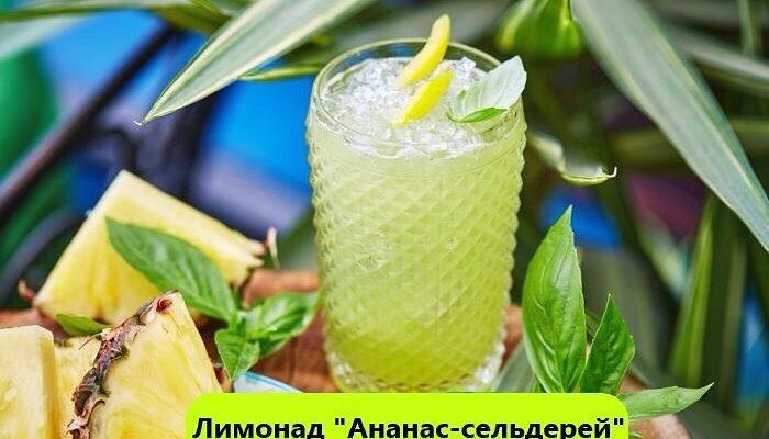 """Лимонад """"Ананас-сельдерей"""""""
